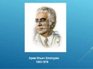Арам Ильич Хачатурян 1903-1978