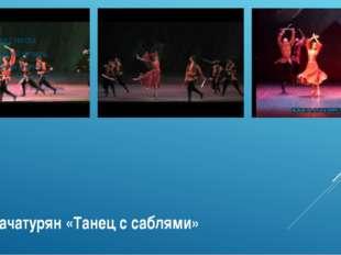 А. Хачатурян «Танец с саблями»