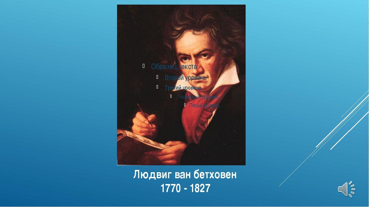 Людвиг ван бетховен 1770 - 1827