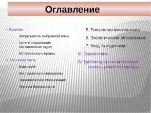 Оглавление I. Ведение Актуальность выбранной темы Цели и содержание поставле