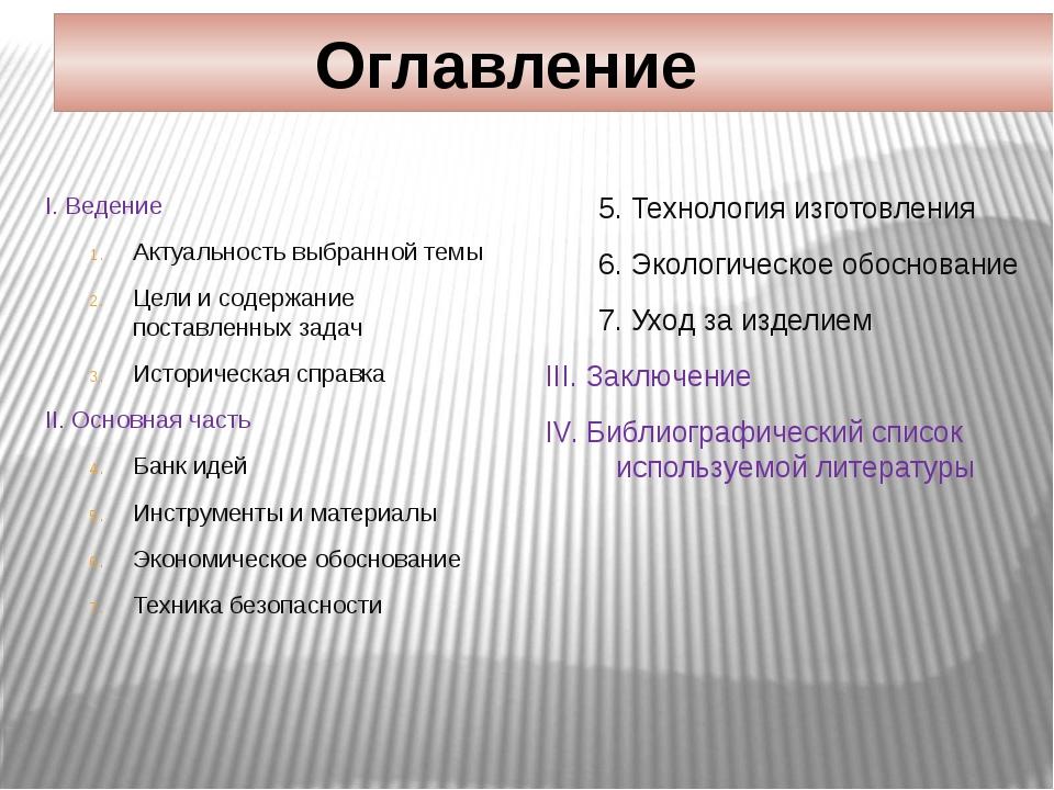 Оглавление I. Ведение Актуальность выбранной темы Цели и содержание поставле...