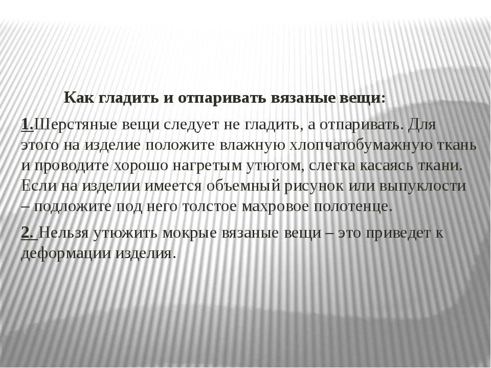 Как гладить и отпаривать вязаные вещи: 1.Шерстяные вещи следует не гладить,...