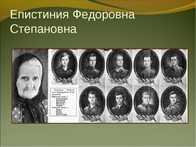 Епистиния Федоровна Степановна