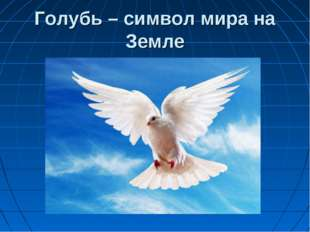 Голубь – символ мира на Земле