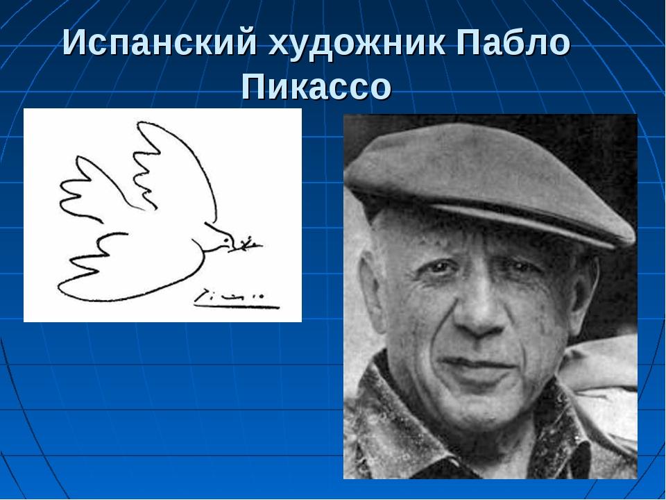 Испанский художник Пабло Пикассо