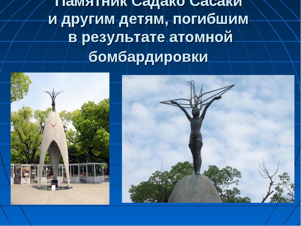 Памятник Садако Сасаки и другим детям, погибшим в результате атомной бомбарди...
