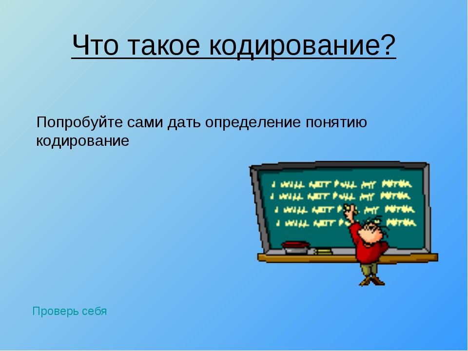 Что такое кодирование? Попробуйте сами дать определение понятию кодирование П...