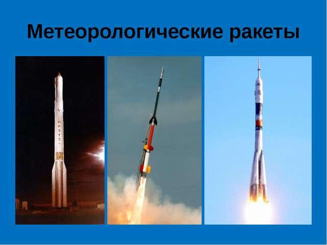 Метеорологические ракеты