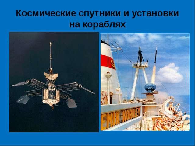 Космические спутники и установки на кораблях