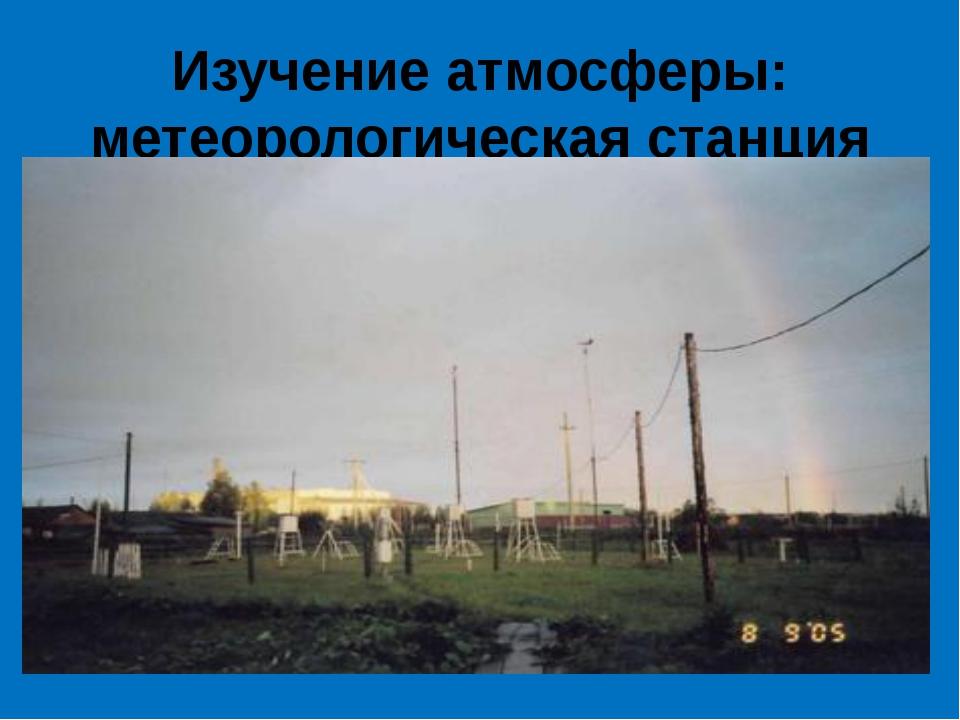 Изучение атмосферы: метеорологическая станция
