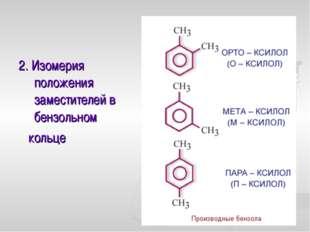 2. Изомерия положения заместителей в бензольном кольце
