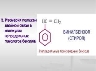 3. Изомерия положения двойной связи в молекулах непредельных гомологов бензола