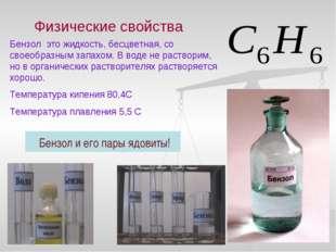 Физические свойства Бензол это жидкость, бесцветная, со своеобразным запахом.