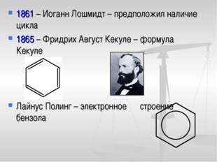 1861 – Иоганн Лошмидт – предположил наличие цикла 1865 – Фридрих Август Кекул