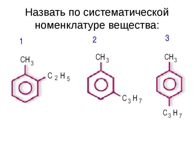 Назвать по систематической номенклатуре вещества: 1 2 3