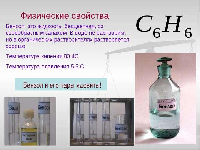 Физические свойства Бензол это жидкость, бесцветная, со своеобразным запахом....