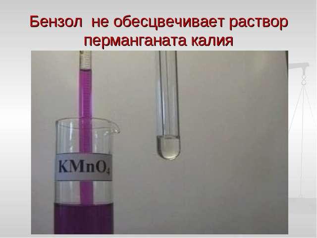 Бензол не обесцвечивает раствор перманганата калия