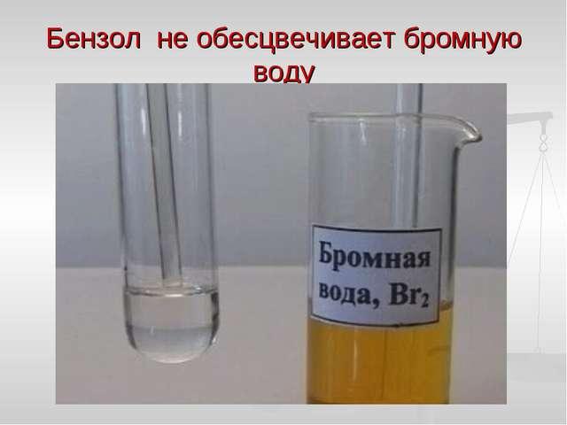 Бензол не обесцвечивает бромную воду