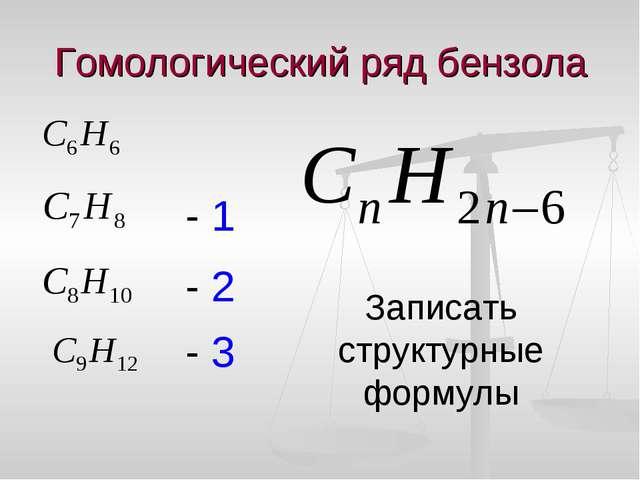 Гомологический ряд бензола - 1 - 2 - 3 Записать структурные формулы