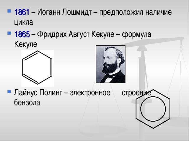 1861 – Иоганн Лошмидт – предположил наличие цикла 1865 – Фридрих Август Кекул...