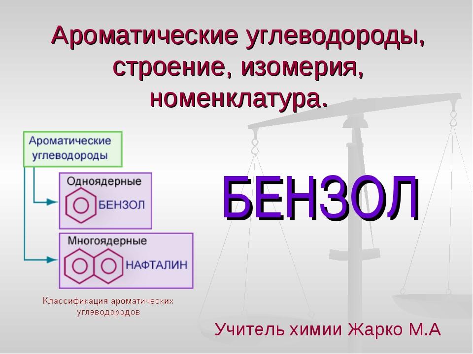 Ароматические углеводороды, строение, изомерия, номенклатура. БЕНЗОЛ Учитель...