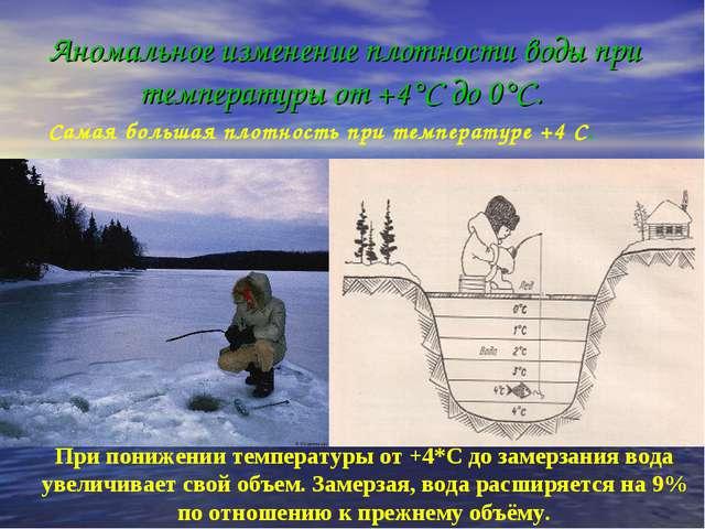 Аномальное изменение плотности воды при температуры от +4°С до 0°С. При пониж...