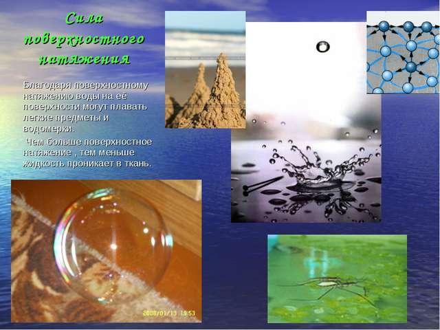 Сила поверхностного натяжения Благодаря поверхностному натяжению воды на её п...