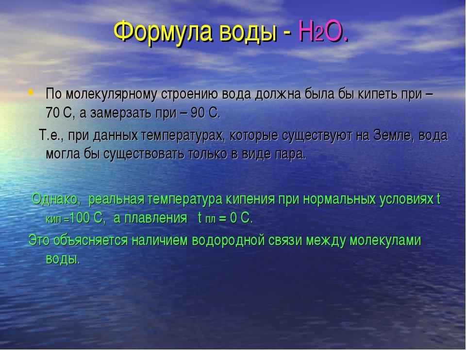 Формула воды - Н2О. По молекулярному строению вода должна была бы кипеть при...