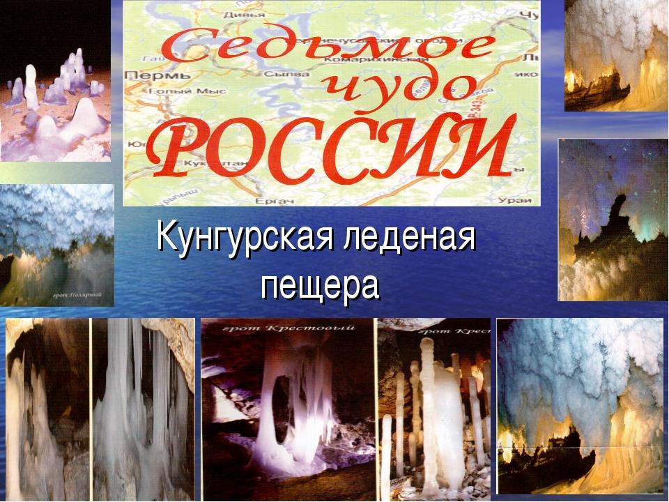 Кунгурская леденая пещера