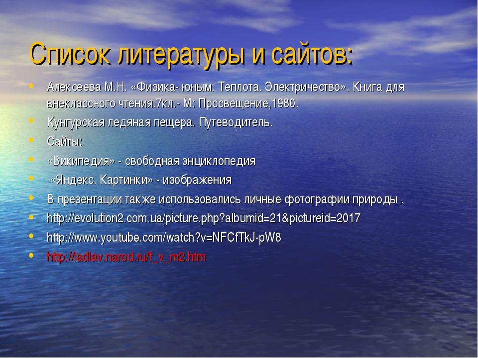 Список литературы и сайтов: Алексеева М.Н. «Физика- юным: Теплота. Электричес...