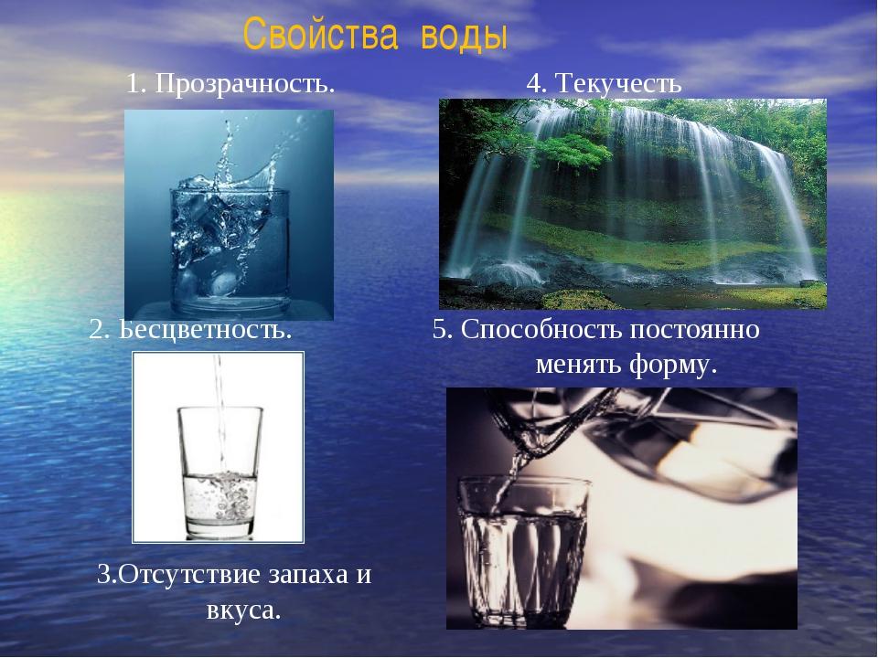 1. Прозрачность. 4. Текучесть 2. Бесцветность. 5. Способность постоянно меня...