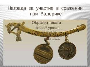 Награда за участие в сражении при Валерике