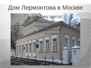 Дом Лермонтова в Москве