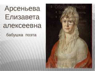 Арсеньева Елизавета алексеевна бабушка поэта