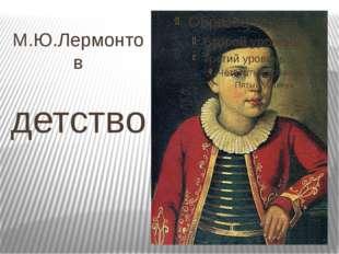 М.Ю.Лермонтов детство