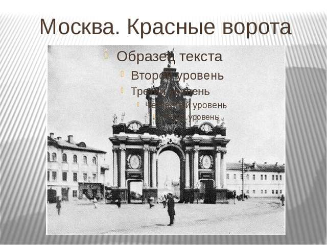Москва. Красные ворота