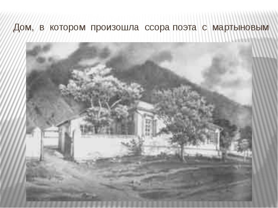 Дом, в котором произошла ссора поэта с мартыновым