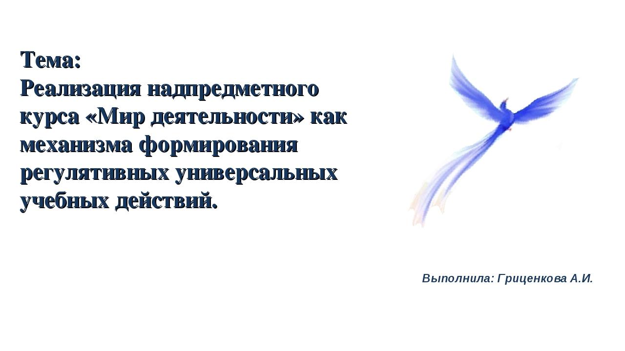 Тема: Реализация надпредметного курса «Мир деятельности» как механизма форми...