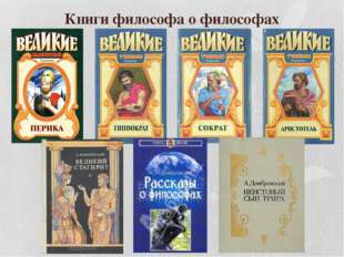 Книги философа о философах