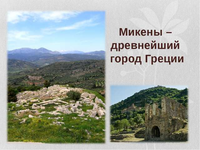 Микены – древнейший город Греции