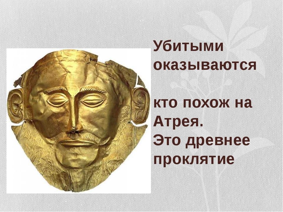 Золотая маска Атрея Убитыми оказываются все, кто похож на...