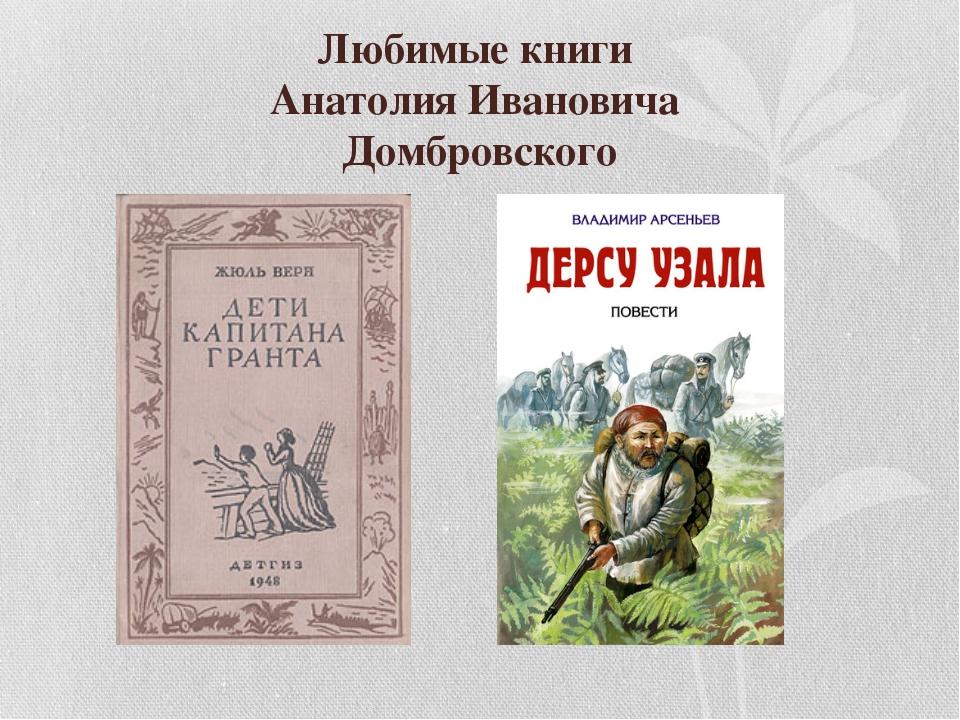 Любимые книги Анатолия Ивановича Домбровского