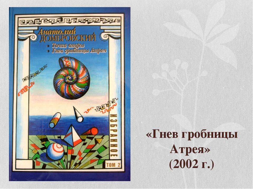 «Гнев гробницы Атрея» (2002 г.)