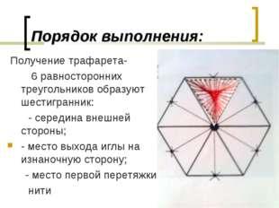 Порядок выполнения: Получение трафарета- 6 равносторонних треугольников образ