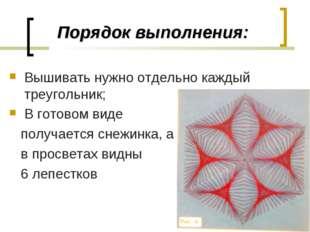 Порядок выполнения: Вышивать нужно отдельно каждый треугольник; В готовом вид