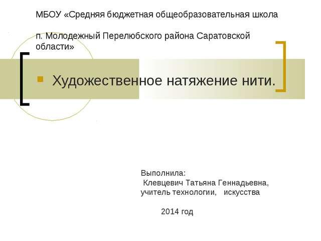 МБОУ «Средняя бюджетная общеобразовательная школа п. Молодежный Перелюбского...