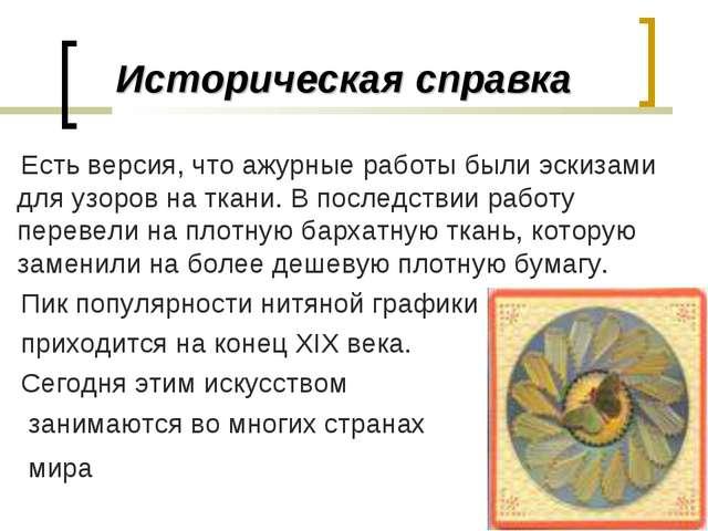 Историческая справка Есть версия, что ажурные работы были эскизами для узоров...