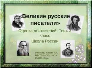 «Великие русские писатели» Оценка достижений. Тест. 3 класс Школа России Учит