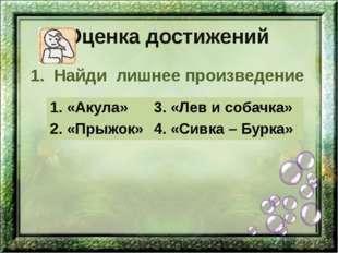 Оценка достижений 1. Найди лишнее произведение 1. «Акула» 3. «Лев и собачка»
