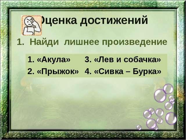 Оценка достижений 1. Найди лишнее произведение 1. «Акула» 3. «Лев и собачка»...